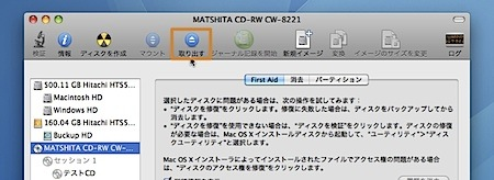 MacBookやMacBook ProからCD/DVDディスクを取り出せない時の対処方法 Inforati 2