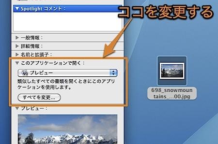 非対応なMacのアプリケーションでファイルを強制的に開く方法 Inforati 1
