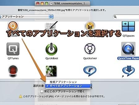 非対応なMacのアプリケーションでファイルを強制的に開く方法 Inforati 2