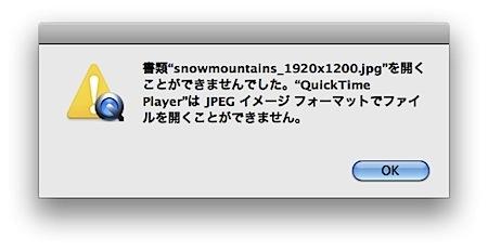 非対応なMacのアプリケーションでファイルを強制的に開く方法 Inforati 3