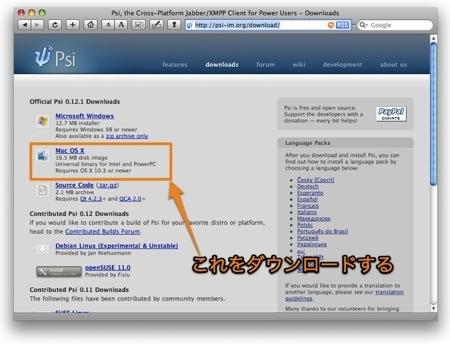 「Jabberアカウント」を無料で取得してMac iChatで利用する方法 Inforati 1