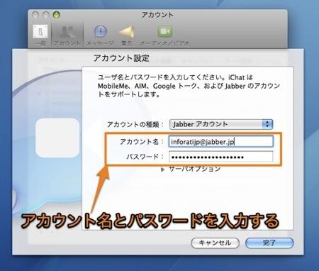 「Jabberアカウント」を無料で取得してMac iChatで利用する方法 Inforati 5