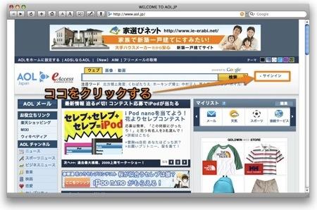 無料で使える「AIMアカウント」を取得してMac iChatでチャットする方法 Inforati 1