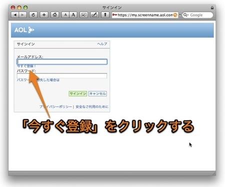 無料で使える「AIMアカウント」を取得してMac iChatでチャットする方法 Inforati 2