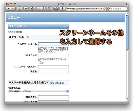 無料で使える「AIMアカウント」を取得してMac iChatでチャットする方法 Inforati 3