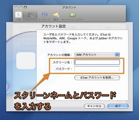 無料で使える「AIMアカウント」を取得してMac iChatでチャットする方法 Inforati 4