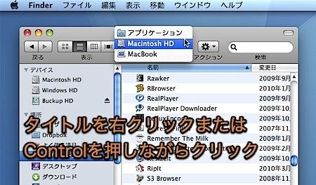 Mac Finderで上の階層のフォルダに素早く移動する方法 Inforati 1
