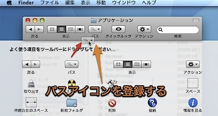 Mac Finderで上の階層のフォルダに素早く移動する方法 Inforati 2