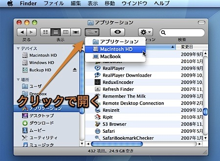 Mac Finderで上の階層のフォルダに素早く移動する方法 Inforati 3