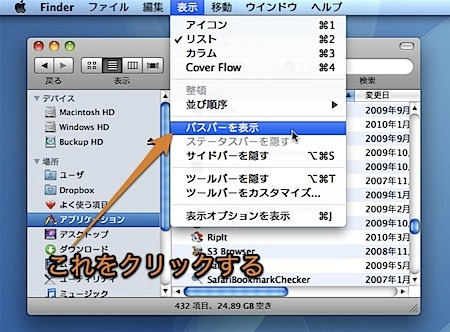 Mac Finderで上の階層のフォルダに素早く移動する方法 Inforati 4