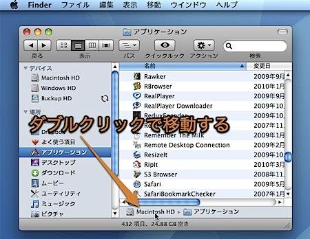 Mac Finderで上の階層のフォルダに素早く移動する方法 Inforati 5