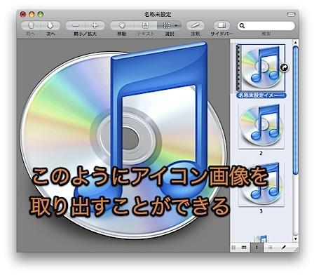 Macでアイコンの画像をとても簡単に取り出して利用する方法 Inforati 3