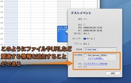 Mac iCalでスケジュールや予定を他の参加者にメールで送信して共有する方法 Inforati 1