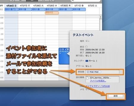 Mac iCalでスケジュールや予定を他の参加者にメールで送信して共有する方法 Inforati 2