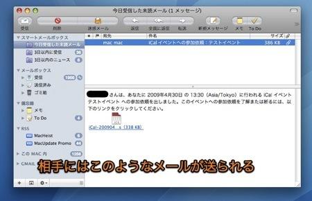 Mac iCalでスケジュールや予定を他の参加者にメールで送信して共有する方法 Inforati 3