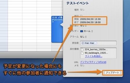 Mac iCalでスケジュールや予定を他の参加者にメールで送信して共有する方法 Inforati 4
