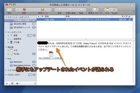 Mac iCalでスケジュールや予定を他の参加者にメールで送信して共有する方法 Inforati 5