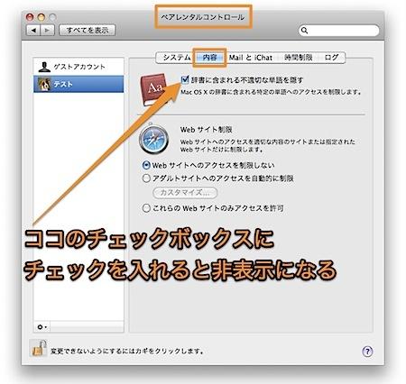 Macの辞書.appでスラングなど不適切な単語を表示させない方法 Inforati 1