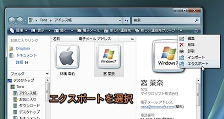 Macのアドレスブックに、TSVやCSVを使用して大量のアドレスデータを入力する方法 Inforati 1