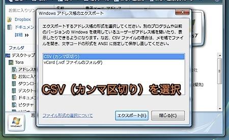 Macのアドレスブックに、TSVやCSVを使用して大量のアドレスデータを入力する方法 Inforati 2