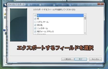 Macのアドレスブックに、TSVやCSVを使用して大量のアドレスデータを入力する方法 Inforati 3