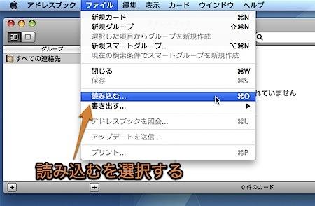 Macのアドレスブックに、TSVやCSVを使用して大量のアドレスデータを入力する方法 Inforati 4