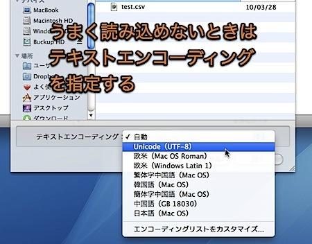 Macのアドレスブックに、TSVやCSVを使用して大量のアドレスデータを入力する方法 Inforati 5