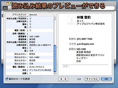 Macのアドレスブックに、TSVやCSVを使用して大量のアドレスデータを入力する方法 Inforati 7