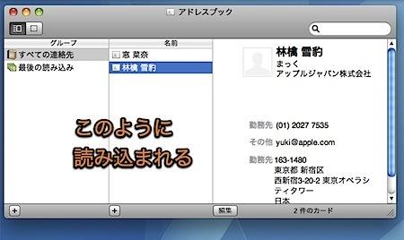 Macのアドレスブックに、TSVやCSVを使用して大量のアドレスデータを入力する方法 Inforati 8