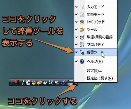 Macの「Google日本語入力™」にMS IMEのユーザー辞書をインポートする方法 Inforati 1