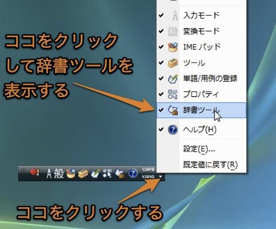 辞書 mac ユーザー