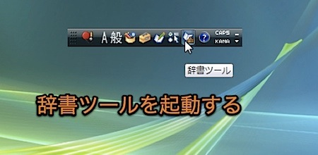 Macの「Google日本語入力™」にMS IMEのユーザー辞書をインポートする方法 Inforati 2