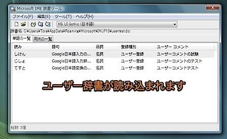 Macの「Google日本語入力™」にMS IMEのユーザー辞書をインポートする方法 Inforati 3