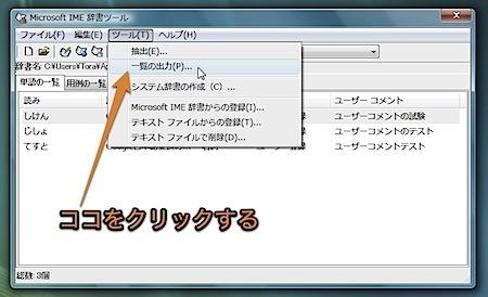 Macの「Google日本語入力™」にMS IMEのユーザー辞書をインポートする方法 Inforati 4