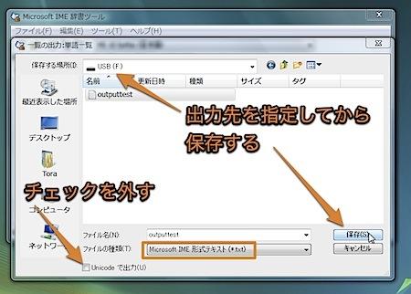 Macの「Google日本語入力™」にMS IMEのユーザー辞書をインポートする方法 Inforati 5