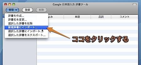 Macの「Google日本語入力™」にMS IMEのユーザー辞書をインポートする方法 Inforati 6