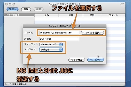 Macの「Google日本語入力™」にMS IMEのユーザー辞書をインポートする方法 Inforati 7