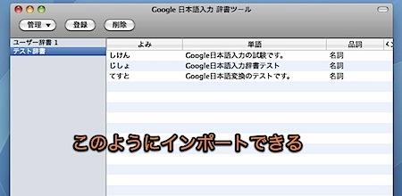 Macの「Google日本語入力™」にMS IMEのユーザー辞書をインポートする方法 Inforati 8