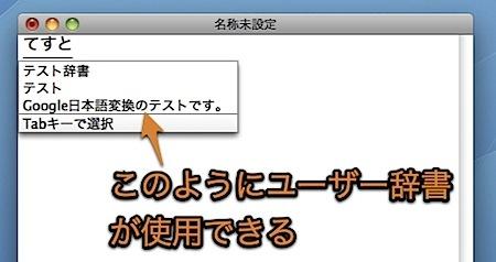Macの「Google日本語入力™」にMS IMEのユーザー辞書をインポートする方法 Inforati 9