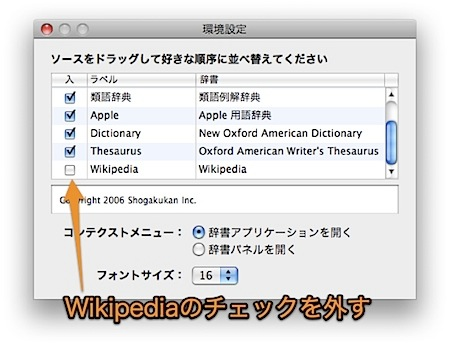 Mac 辞書.appの語句検索が遅い場合の対処方法 Inforati 1