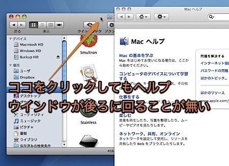 Macのヘルプウインドウが後ろに隠れるように設定を変更する裏技 Inforati 1