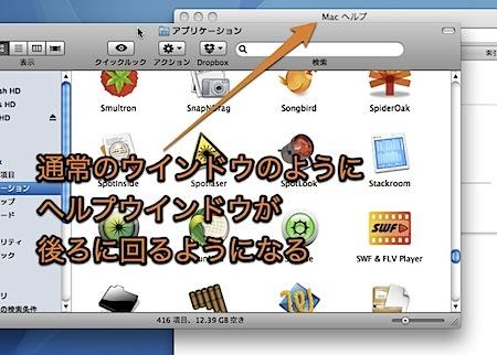 Macのヘルプウインドウが後ろに隠れるように設定を変更する裏技 Inforati 2