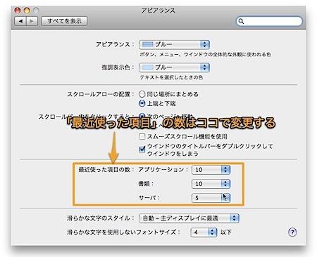 Macでアプリケーションの「最近使った項目」の表示数を変更する裏技 Inforati 2