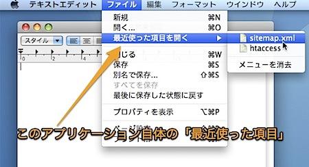 Macでアプリケーションの「最近使った項目」の表示数を変更する裏技 Inforati 3