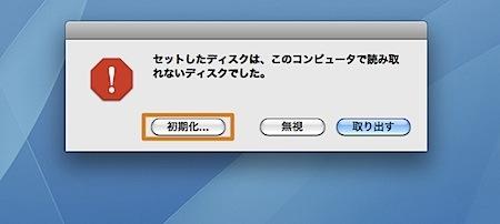 Macのハードディスクをフォーマット(初期化)する方法 Inforati 1