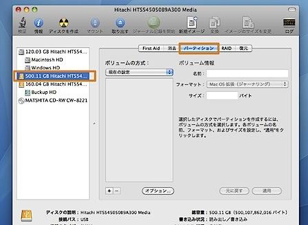 Macのハードディスクをフォーマット(初期化)する方法 Inforati 2