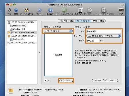 Macのハードディスクをフォーマット(初期化)する方法 Inforati 3