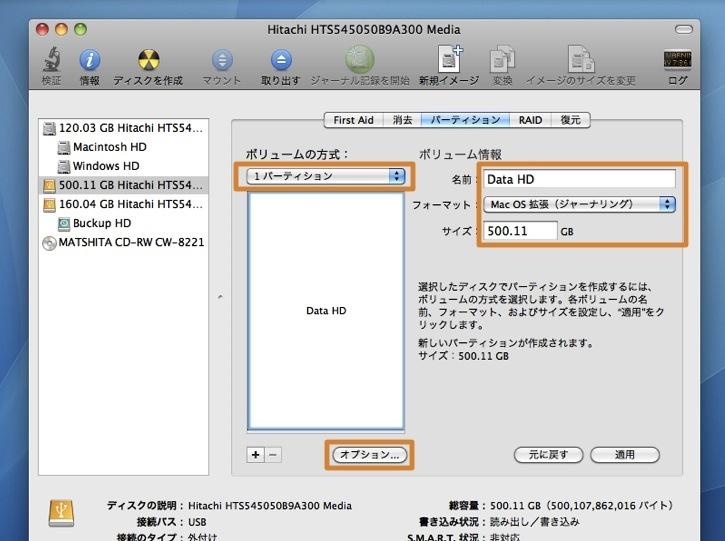 macのハードディスクをフォーマット 初期化 する方法 inforati