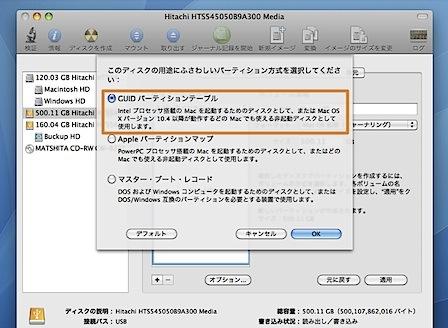 Macのハードディスクをフォーマット(初期化)する方法 Inforati 4