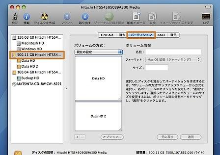 Macのハードディスクをフォーマット(初期化)する方法 Inforati 5